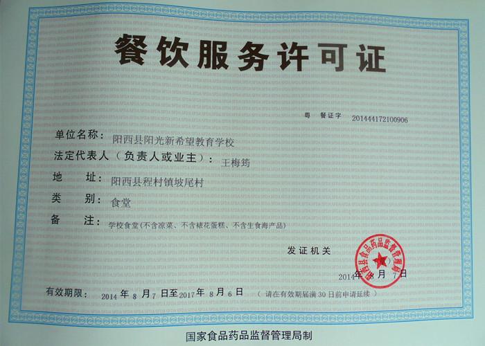 广东阳光新希望教育学校,餐饮服务许可证