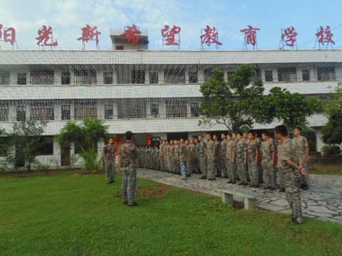 阳光新希望教育学校