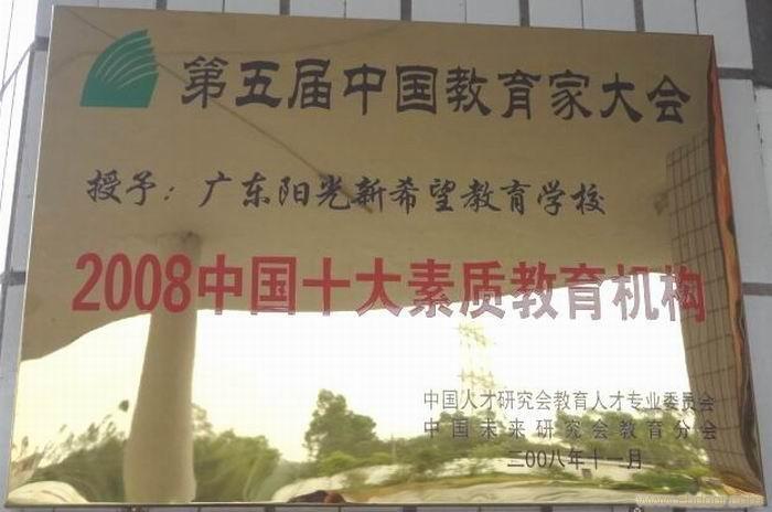 广东阳光新希望教育学校,中国十大素质教育机构