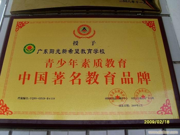 广东阳光新希望教育学校,中国著名教育品牌