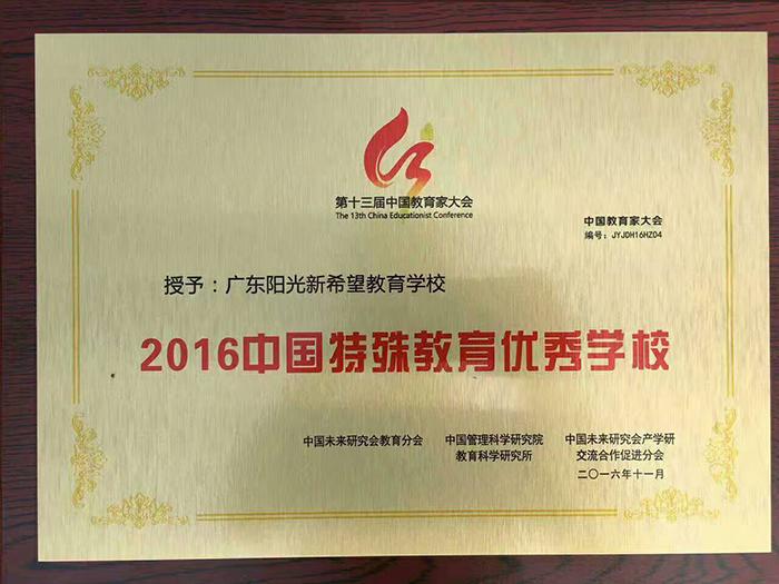 广东阳光新希望教育学校,中国特殊教育优秀学校